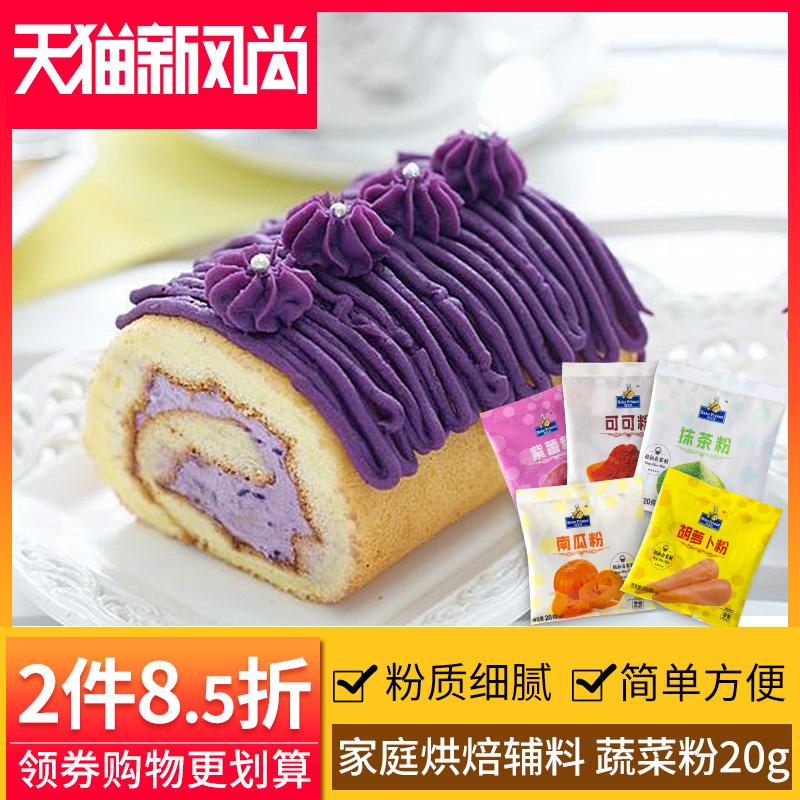 焙芝友烘焙原料抹茶粉可可粉绿茶粉组合冲饮蛋糕饼干烘培材料20g