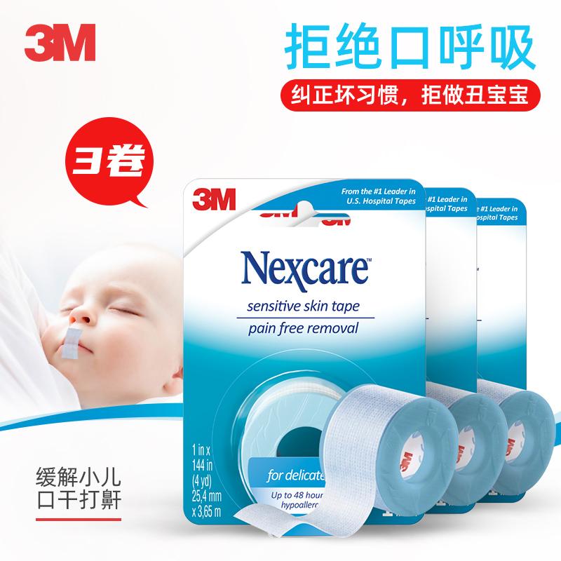 3M耐适康/NEXCARE闭嘴贴神器防张嘴儿童张口呼吸矫正阻鼾止鼾3卷