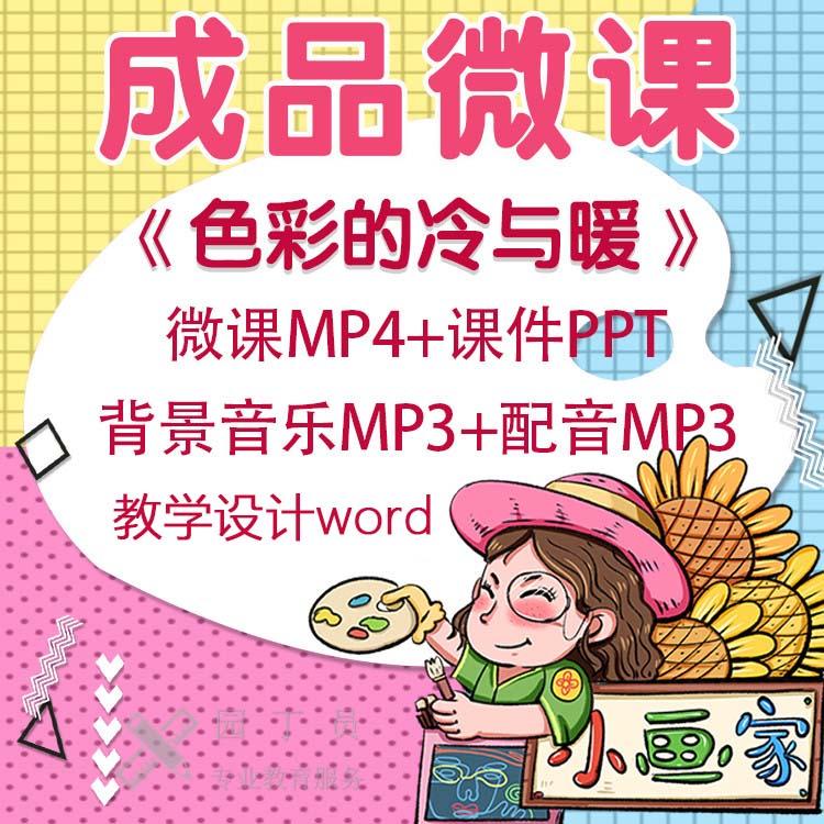 微课制作成品美术视频MP4教学设计word课件PPT配音MP3定制美化设