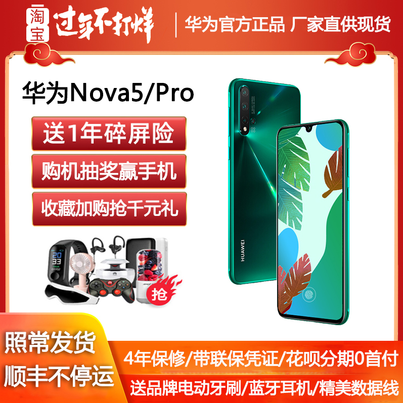 【现货当天发直降880】HUAWEI nova 5 Pro华为官方Nova5zi手机6se
