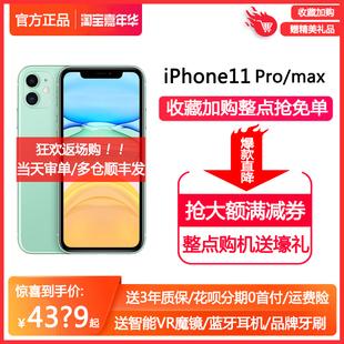 官方现货降价Apple/苹果 iPhone 11ProMax双卡官网plus国行正品Xr