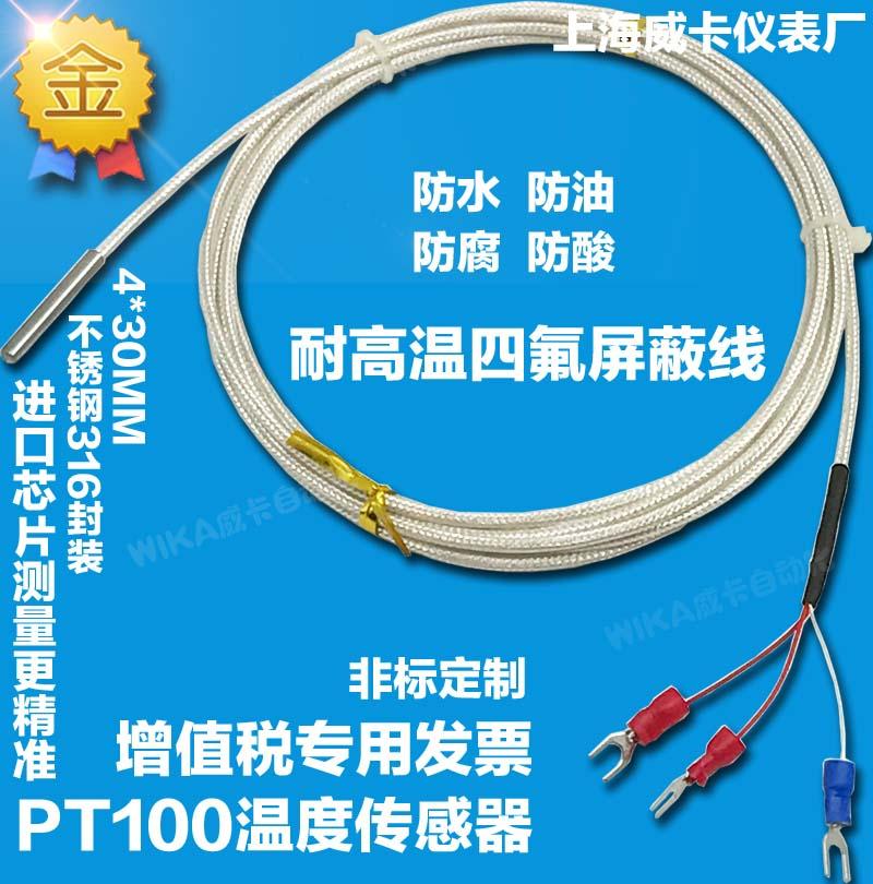 Датчик температуры Pt100 pt100 термическое сопротивление pt1000 изменение температуры термистора зонда в подарок Сопротивление платины