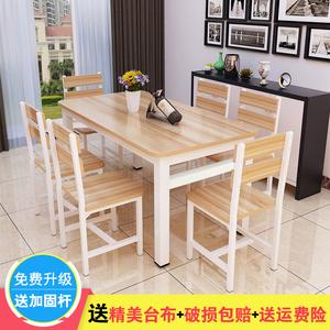 小吃店烧烤快餐桌椅组合4人6人家用小户型长方形饭店家用饭桌简约