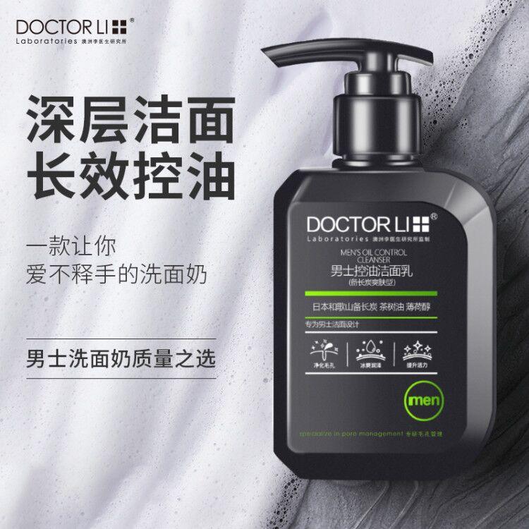 李医生洗面奶男士专用控油祛痘去黑头保湿补水除螨虫洁面乳护肤品