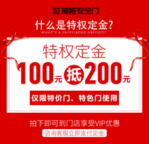 The privileged deposit of 100 yuan to 200 yuan God will be a anti-theft door security door into the door can be customized