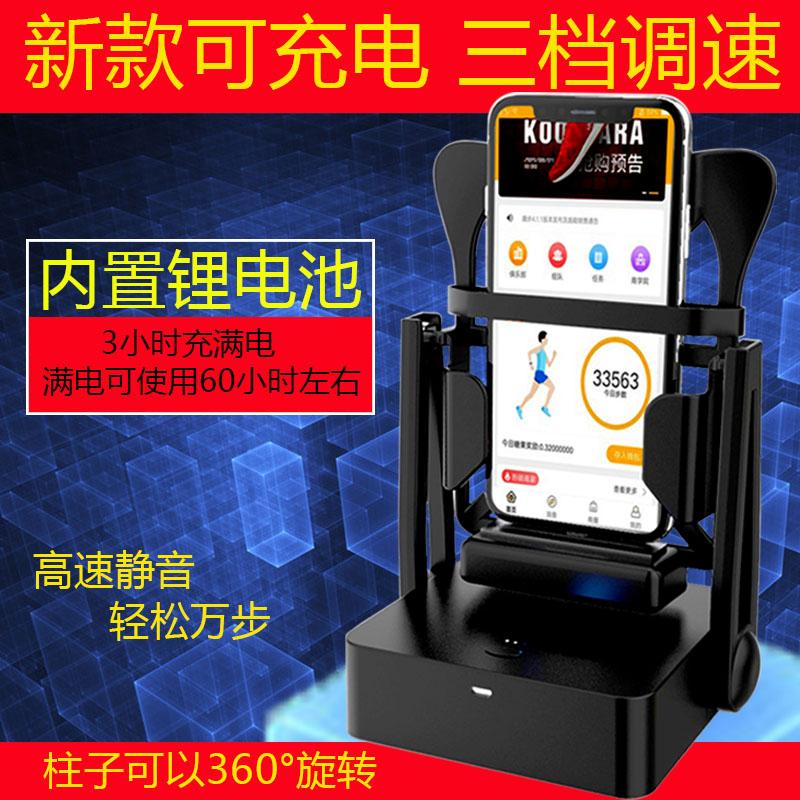 摇步器充电刷步神器平安新款自动摇摆静音手机步数机趣步手环摇步10-16新券