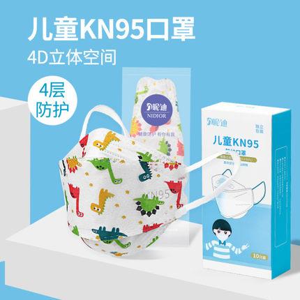 KN95儿童口罩防尘n95小孩专用婴儿3d立体冬季韩国kf男女童94保暖