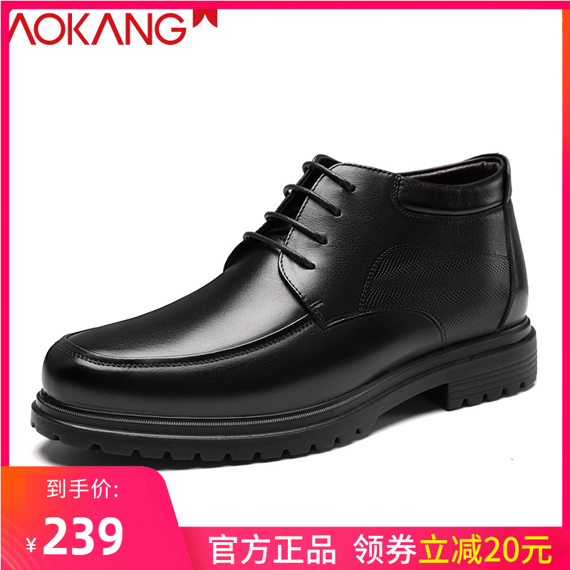 Aokang cotton shoes men's winter leather business casual high-top leather shoes men plus velvet warm cotton shoes thick dad shoes