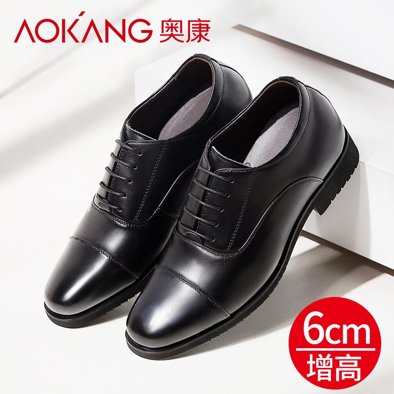 奥康男鞋夏季三接头真皮皮鞋内增高6cm男士商务正装透气增高皮鞋8