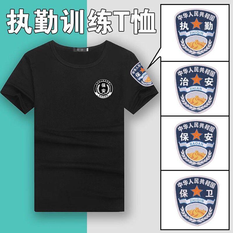 2020新款黑色保安服男门卫短袖t恤