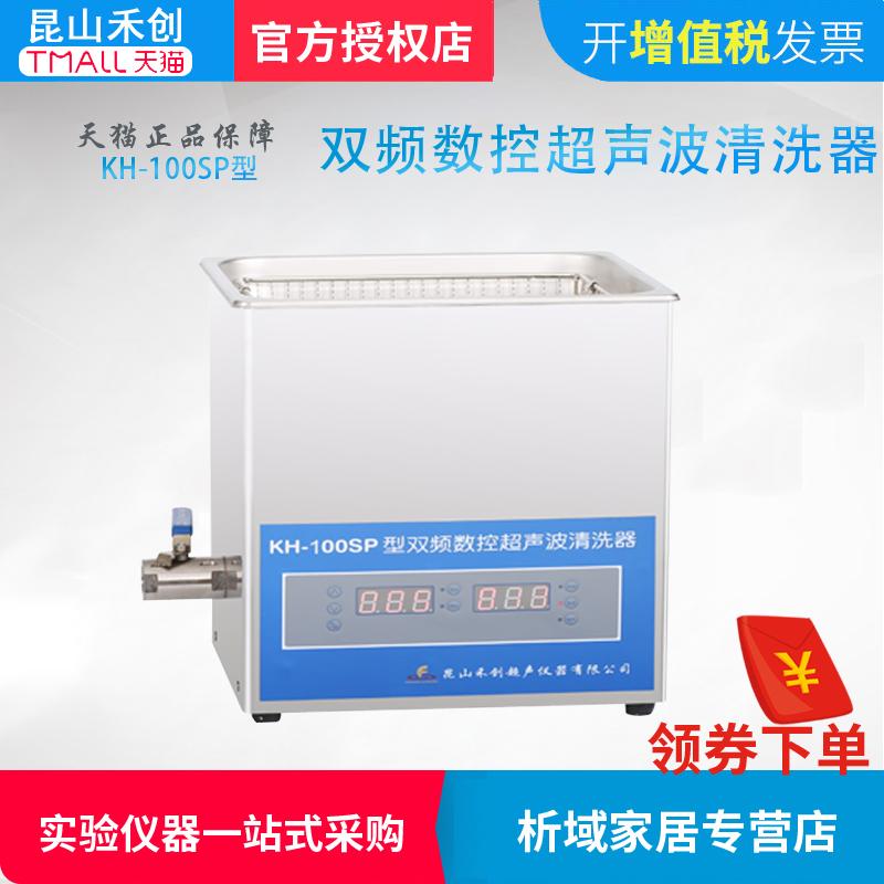 昆山禾创KH-100SP/KH100SPV台式双频数控超声波清洗器