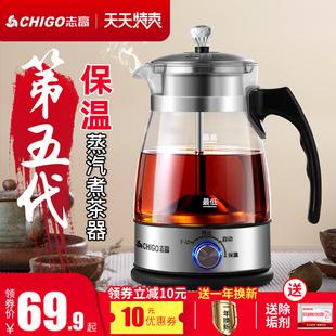 志高煮茶器全自动家用蒸汽煮茶壶黑茶普洱玻璃电热水壶保温蒸茶壶价格