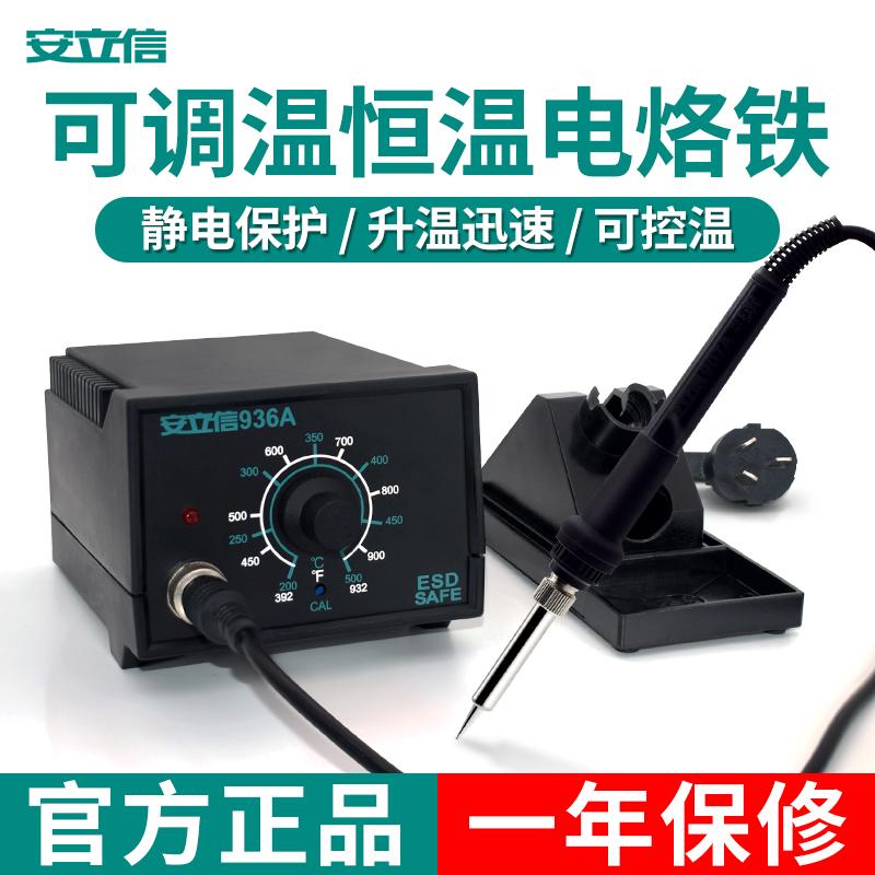 安立信936A电烙铁恒温焊台可调温家用维修焊接工具套装焊锡枪60W