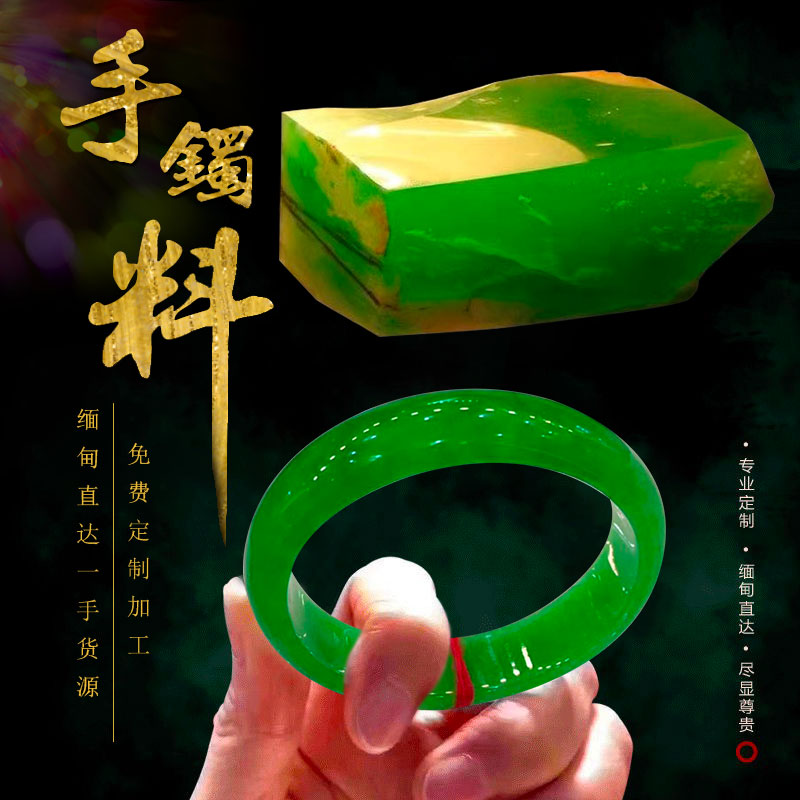 Natural jadeite, raw stone, semi clear material, Myanmar jade, jade, jade, bracelet, Laokeng, ice color, kingly green bracelet