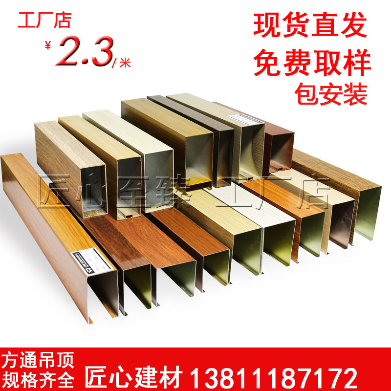 Jixin aluminum square ceiling material wood grain ceiling aluminum square tube grid U-groove ceiling curtain wall can be customized