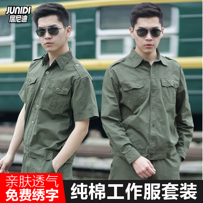 军绿纯棉工作服套装男101空降师夏季短袖迷彩服电焊工耐磨劳保服