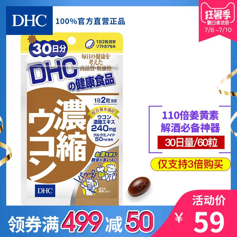 DHC【日本直送*3倍购买】解酒保肝丸30日量护肠胃防宿醉姜黄素