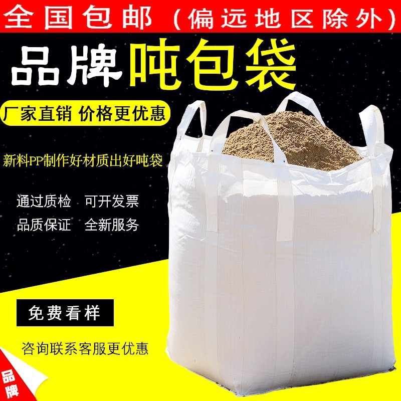Ton bag brand new 1t 2T 1.5T white thickened space industry container preloaded sludge bag mail hanging bag