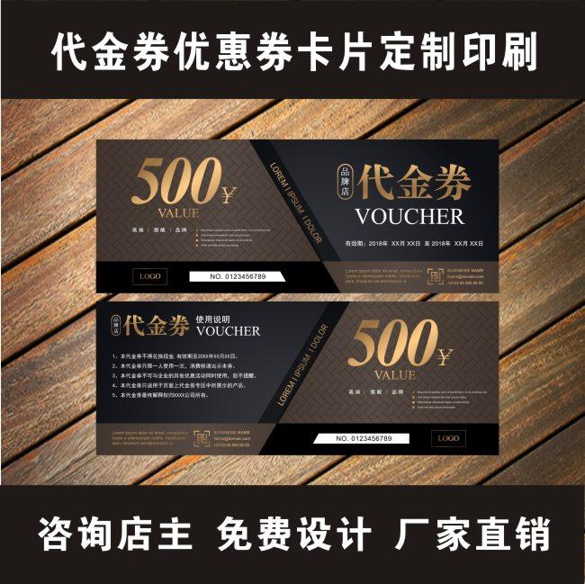 代金券优惠卷正副券体验卡门票抵用券定制免费设计定做印刷