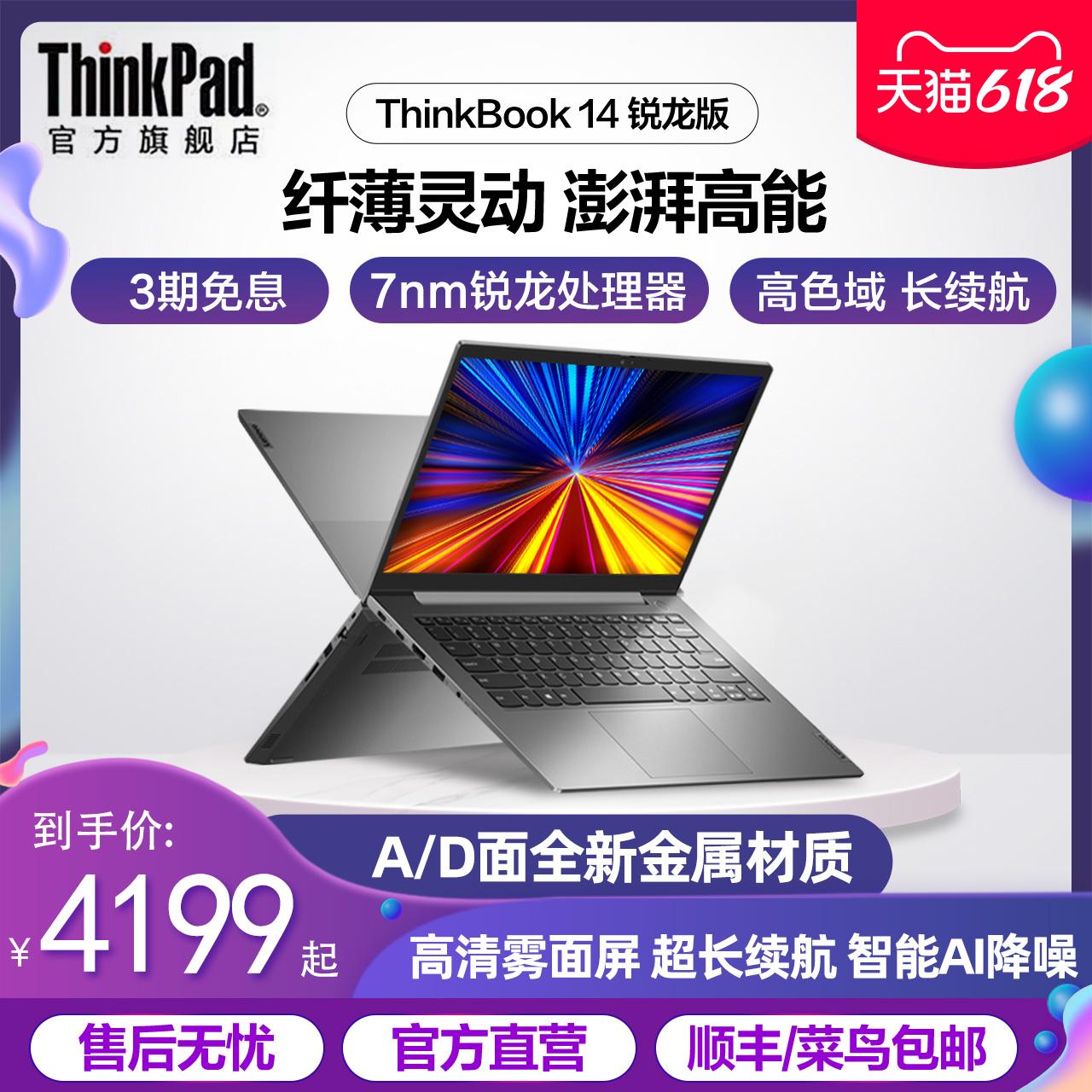 联想ThinkBook 14新一代锐龙R5/R7 16G内存 高色域14英寸学生网课笔记本电脑官方旗舰店正品