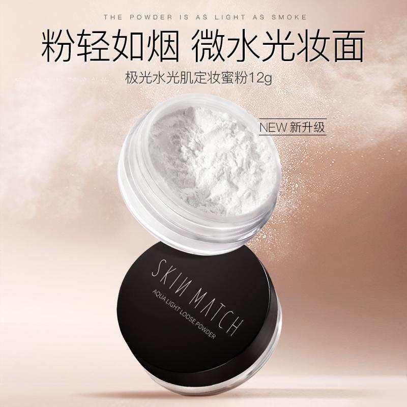 skinmatch /极密水光肌定妆散粉质量好不好