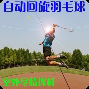 单人羽毛球训练器回弹绳子自动回旋弹力线健身器网红球拍家用发力