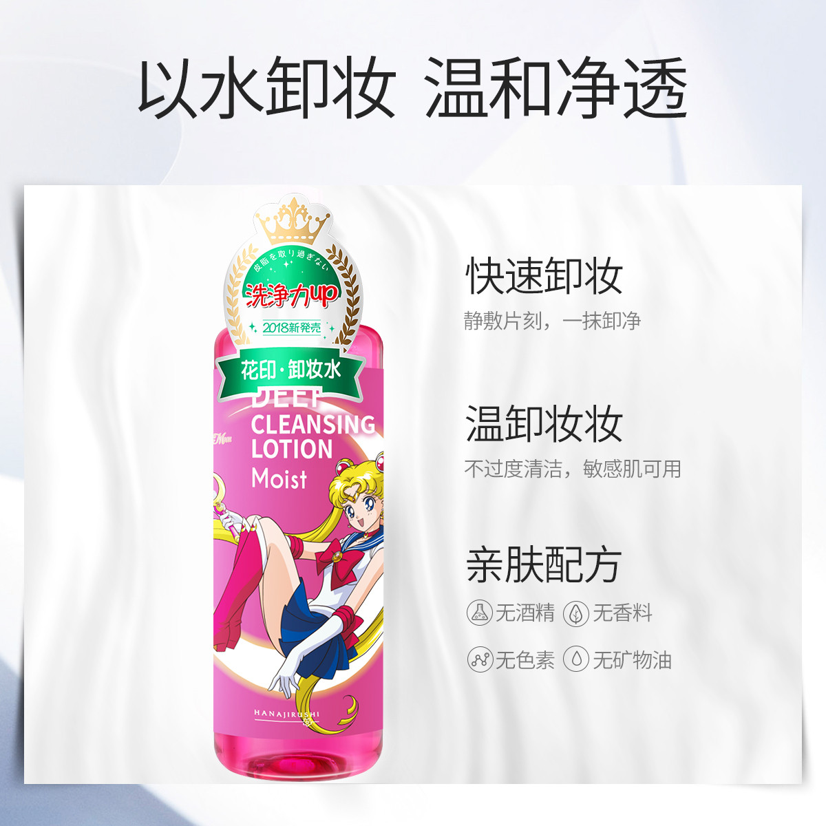 Flower print 10th anniversary beauty girl custom makeup remover set 380ml makeup oil remover