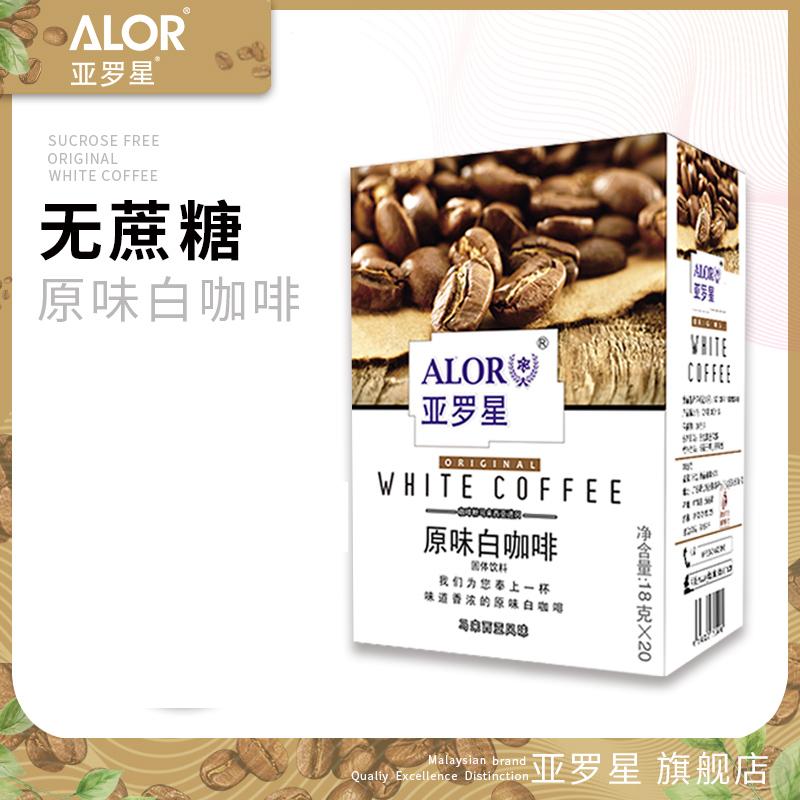 Alor arosing instant coffee powder bitter coffee instant sugar free two in one original white coffee 18gx20