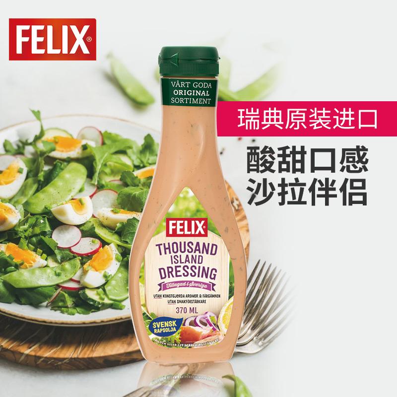 Felix菲力斯千岛沙拉三明治酱蔬菜水果色拉沙拉汁早餐酱370ml*1瓶