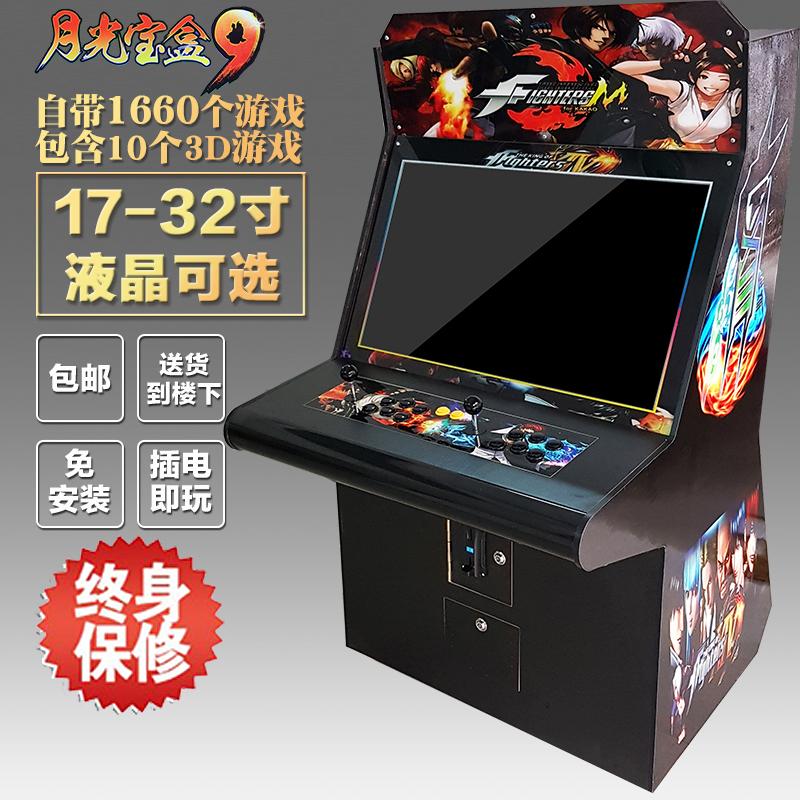 游戏机投币对打大型月光宝盒街机家用拳皇苹果一体格斗摇杆双人