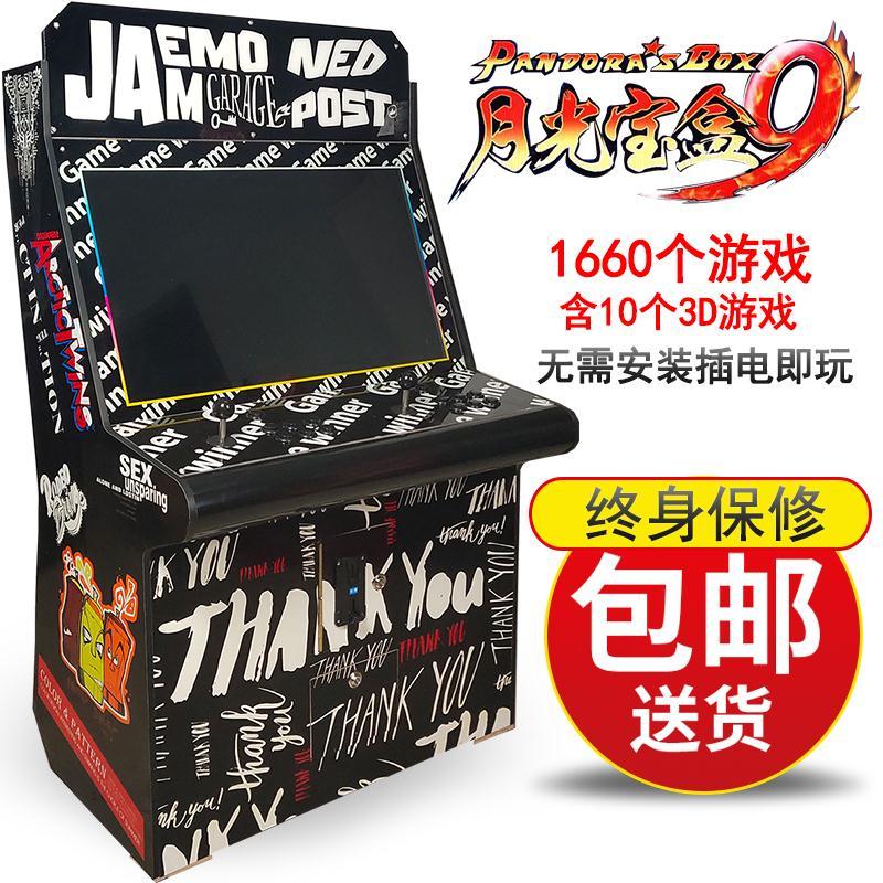 街机游戏机拳皇双人大型月光宝盒摇杆家用格斗投币对打一体新款