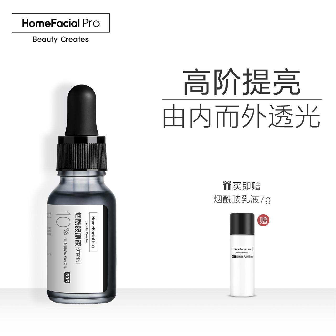 HFP烟酰胺原液进阶版 10%去黄改善暗哑提亮肤色男女