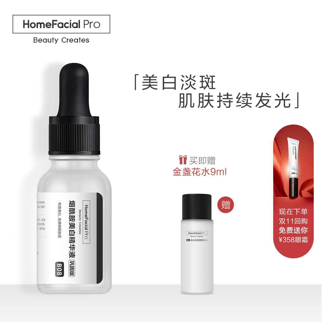 限6000张券HFP烟酰胺美白精华液5%巩固版 祛黄提亮肤色面部原液护肤品男女