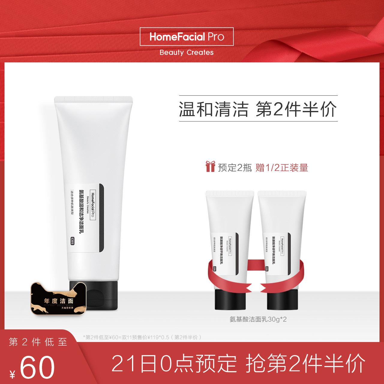 【10.21预售开抢】HFP洗面奶 氨基酸温和洁净洁面乳 清洁毛孔补水