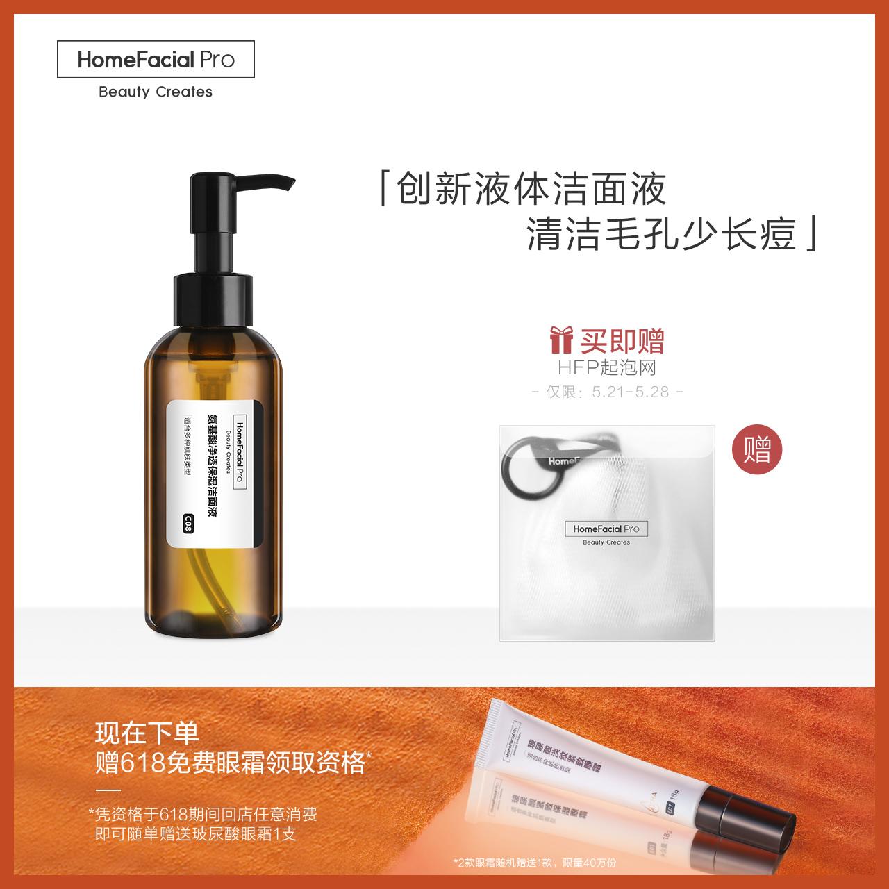 HFP氨基酸净透保湿洁面液 深层清洁液体洗面奶控油抗痘去黑头男女图片