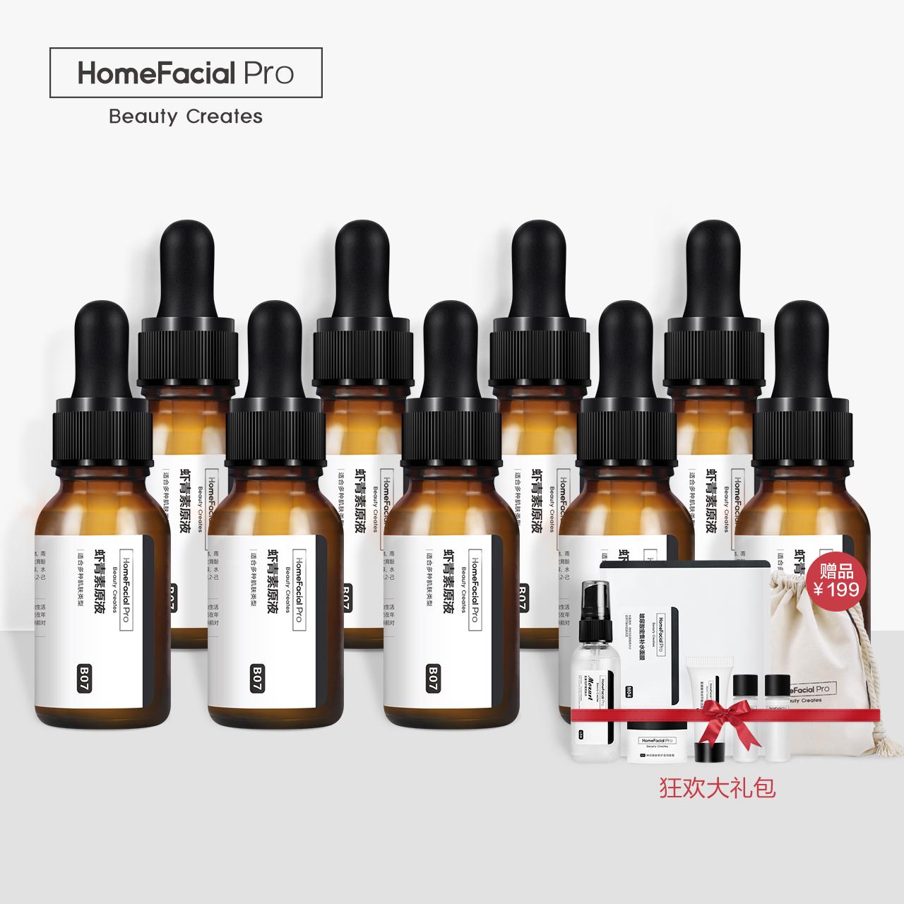 【王一博同款】HFP虾青素原液9瓶装 抗氧化紧致保湿面部精华液