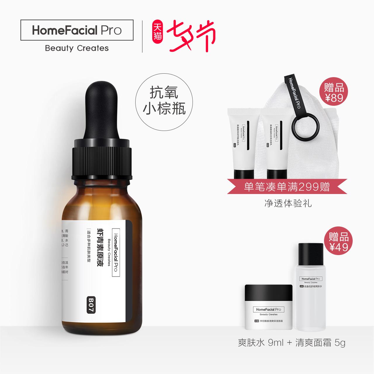 HomeFacialPro虾青素精华原液 抗氧化护肤品保湿面部精华液男女士