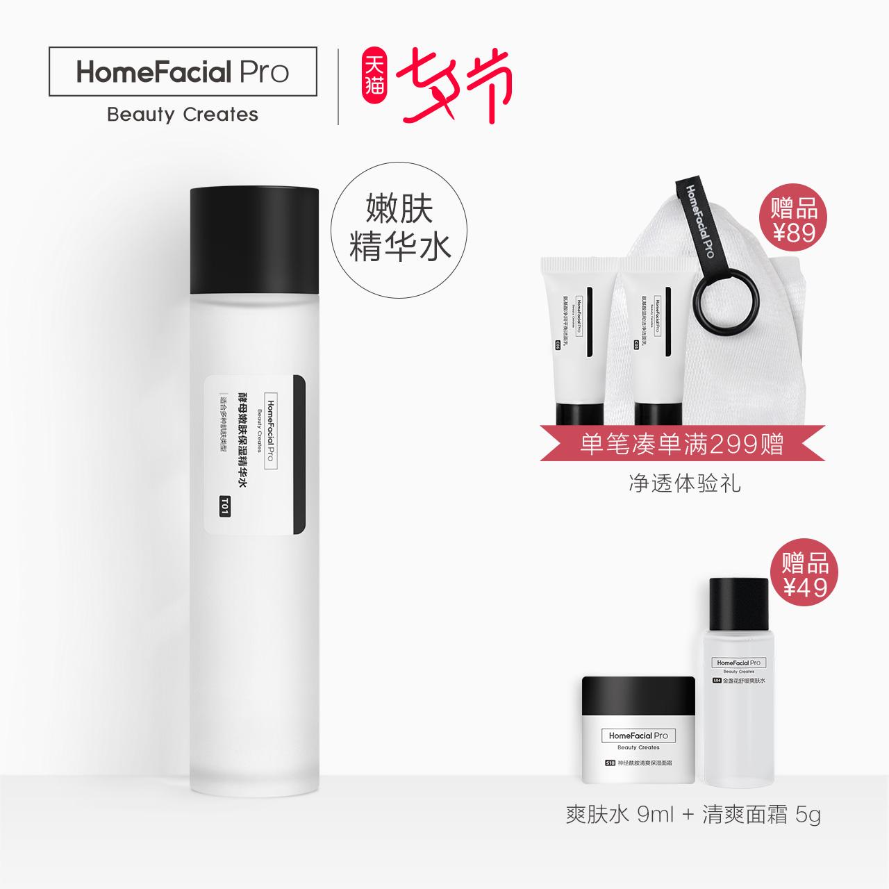 HomeFacialPro酵母嫩肤保湿精华水 补水滋润护肤收缩毛孔提亮肤色