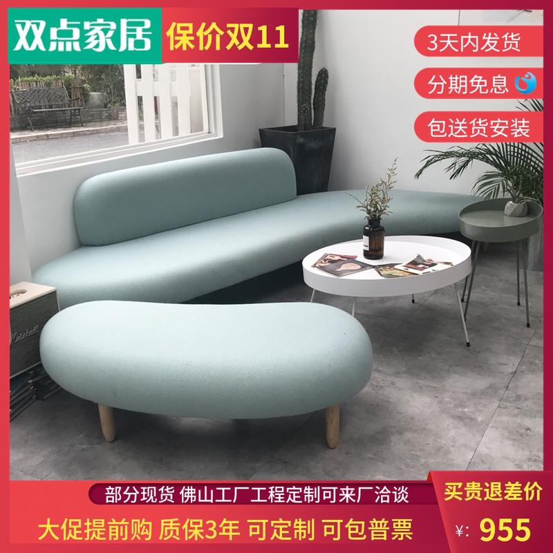 Individual creativity arc fabric sofa combination hall living room leisure Nordic fashion simple shop office furniture