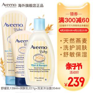 领20元券购买正品Aveeno艾惟诺婴儿洗护套装儿童洗发沐浴二合一新生儿保湿面霜