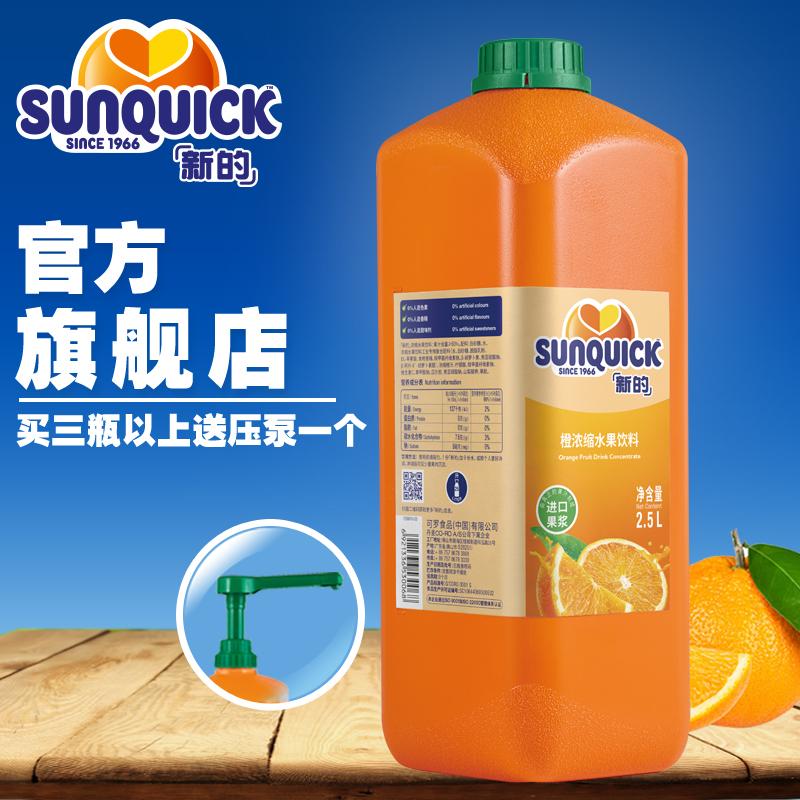 【官方直营】Sunquick/新的浓缩橙汁2.5L/鸡尾酒辅料浓缩果汁