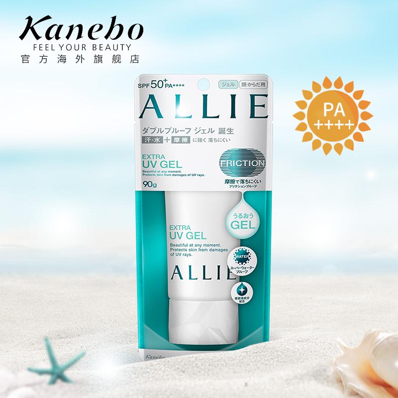 Kanebo/嘉娜宝ALLIE皑丽矿物保湿防晒霜女男防水隔离90g/40g全身
