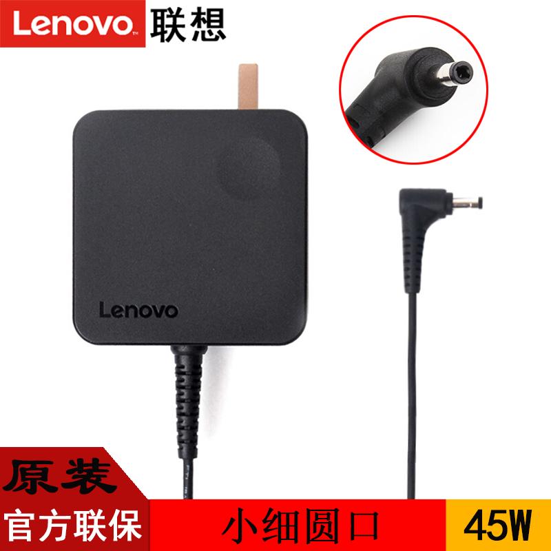 联想原装IdeaPad100-14/15笔记本充电器电源适配器线小细圆口45W,可领取1元天猫优惠券
