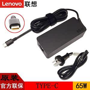 联想/ThinkPad New X1 Yoga/Carbon 2017/18笔记本电脑雷电USB-C电源适配器TYPE-C充电器65W电源线20V 3.25A
