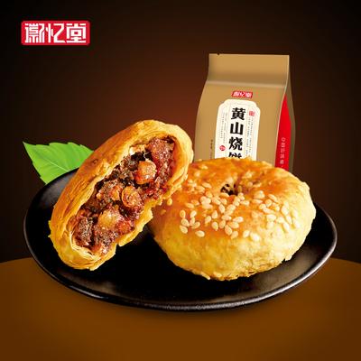 【拍4件】黄山烧饼梅干菜酥饼600g