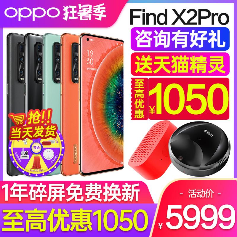 【直降1000】OPPO Find X2 Pro oppofindx2pro 5G旗舰手机oppo新机首发 oppofindx  r17r19 findx x2官方旗舰