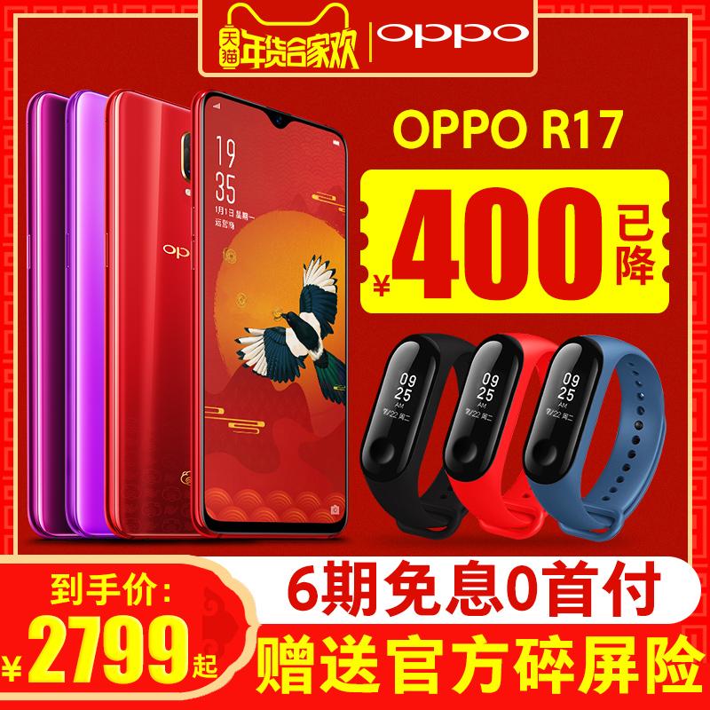 【至高已降400】OPPO R17 oppor17pro手机全新机正品 oppor17超薄 oppor15梦镜版oppo find x  oppor17限量