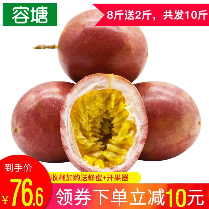 容塘广西百香果鸡蛋果西番莲新鲜应季热带水果精选大红果8斤送2斤