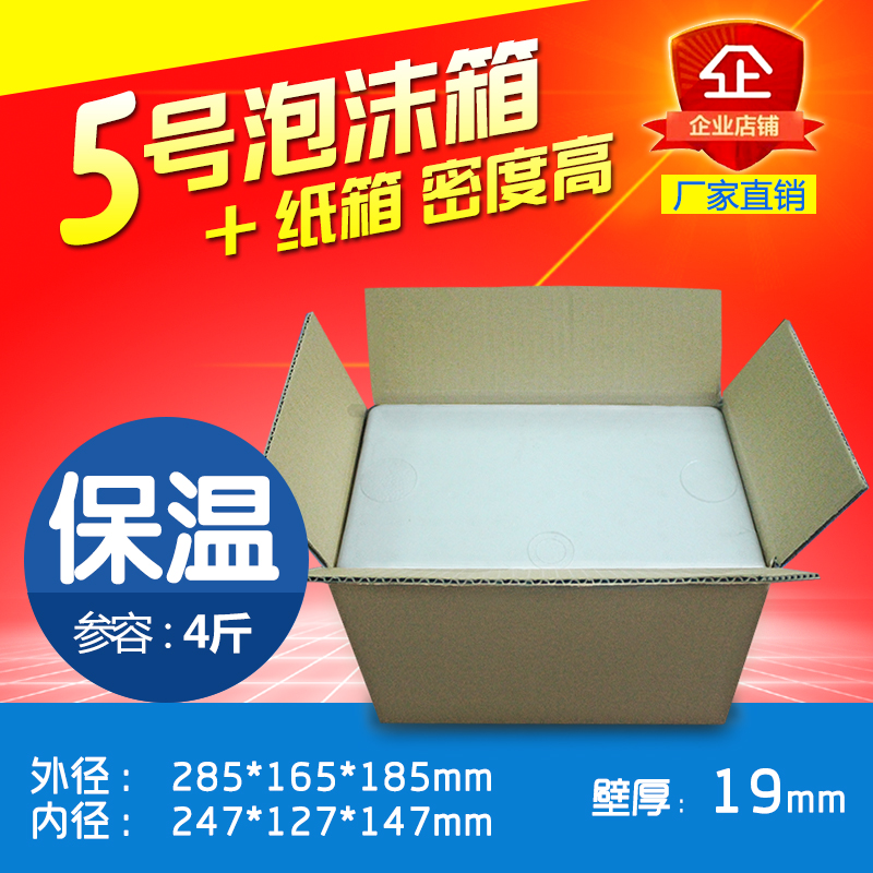 邮政5号泡沫箱加纸箱水果生鲜农产品快递泡沫盒12的倍数起拍包邮