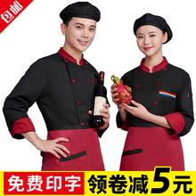餐饮店烘焙厨师工作服男长袖后厨房厨师服秋冬装衣服食堂工衣冬季